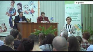 Семинар-практикум по защите прав потребителей финансовых услуг прошел в барнаульском санатории «Обь»