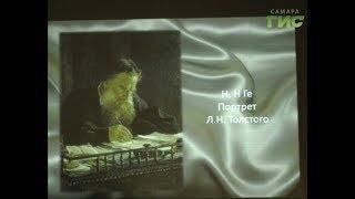Писатель, философ, вероотступник. В Самаре отметили 190 лет со дня рождения Льва Толстого