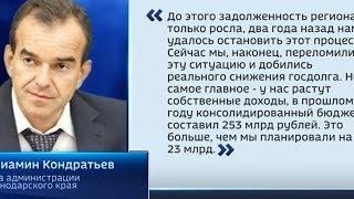 Госдолг Кубани стал меньше на 850 миллионов рублей