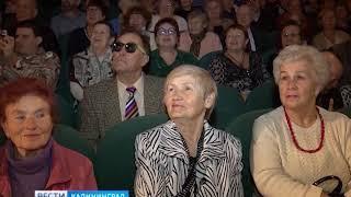 В Калининграде отпраздновали День пожилого человека