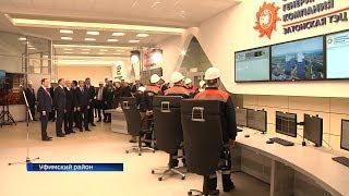 В Уфе заработала новая теплоэлектростанция