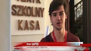 Студенты ярославского театрального института прибыли в Польшу на международный фестиваль