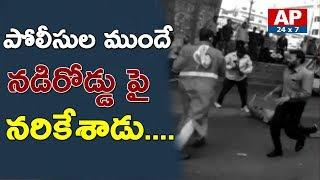 పోలీసుల ముందే నడిరోడ్డు పై నరికేశాడు | Hyderabad Attapur Incident | Attapur Tragedy | AP24x7