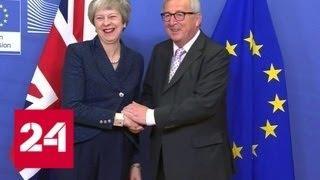 Саммит по Brexit: букмекеры делают ставки на уход Терезы Мэй - Россия 24