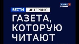 «Вести. Интервью — Газета, которую читают» эфир от 13.06.18