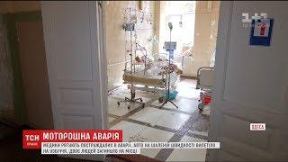 Медики рятують життя постраждалих у моторошній ДТП в Одесі