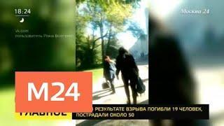 Момент взрыва в колледже Керчи попал на видео - Москва 24