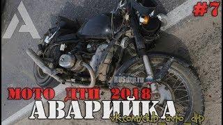 Мото ДТП 2018 #7 Motorcycle Accident