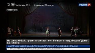 Спектакль Большого театра России «Дама с камелиями» показали на сцене НОВАТа