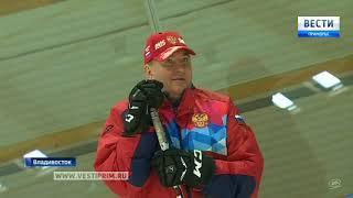 Во Владивостоке прошел мастер-класс прославленных российских хоккеистов