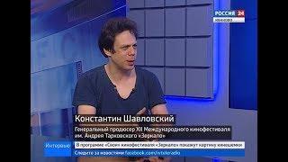 РОССИЯ 24 ИВАНОВО ВЕСТИ ИНТЕРВЬЮ ШАВЛОВСКИЙ К