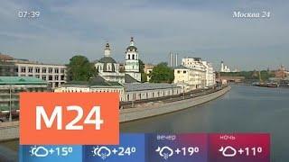 Какую погоду прогнозируют в Москве 13 августа - Москва 24