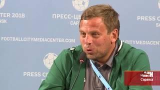 Руководитель Департамента судейства и инспектирования РФС Александр Егоров высоко оценил Саранск