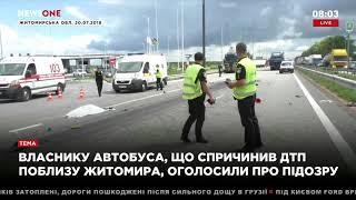 Водителю маршрутки, попавшей в ДТП под Житомиром, сообщили о подозрении 23.07.18