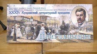 Гости Купринского праздника под Пензой напишут строки классика его пером