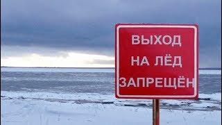 Югорские спасатели перегородили путь рыбакам