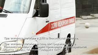 Три человека погибли в ДТП в Пензенской области