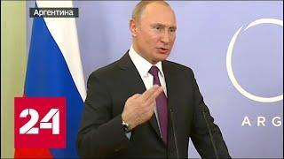 """Путин подколол """"флот"""" Украины - Россия 24"""