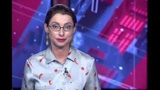 Вечерние новости от 24.08.2018 с Лизой Каймин