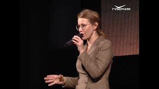 Ксения Собчак провела в Самаре встречу с избирателями