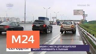 В России ужесточат наказание за оставление места ДТП - Москва 24