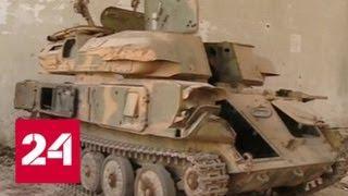 Сирийское примирение: боевики сдают танки - Россия 24
