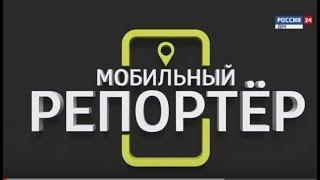 """Мобильный репортер"" 29.05.18"