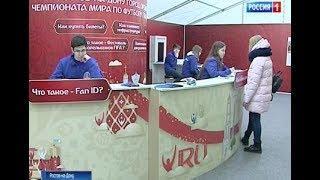 В Ростове во время ЧМ-2018 откроют дополнительную площадку Центра гостеприимства