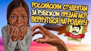 UTV. Из России с любовью. Российским студентам за рубежом предлагают вернуться на родину