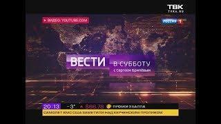 Ведущий программы «Вести в субботу» Сергей Брилев подданный Великобритании