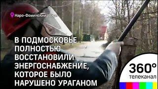 В Подмосковье полностью восстановили энергоснабжение - СМИ2