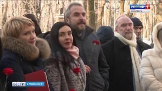 В Смоленске увековечили память основателя Русского народного оркестра
