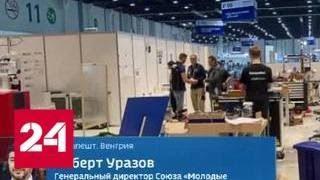 Роберт Уразов: все страны проголосвали за то, чтобы Санкт-Петербург стал столицей World Skills в 2…