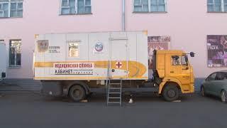 Мобильный флюорограф работает на площади ДК в центре Биробиджана(РИА Биробиджан)