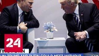 Американцы боятся, что Путин завербует Трампа - Россия 24
