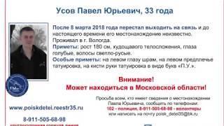 В Вологде пропал 33-летний мужчина