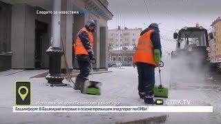 В Уфе коммунальщики убирают снег электролопатами
