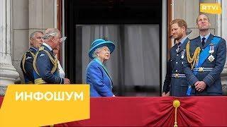 Королеву Великобритании выселяют из дворца