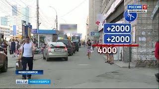 Новосибирцы пожаловались на машины в пешеходной зоне на площади Маркса