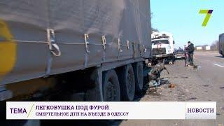 Легковушка под фурой: смертельное ДТП на въезде в Одессу