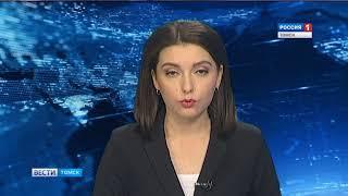 Вести-Томск, выпуск 17:20 от 03.12.2018