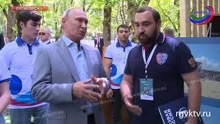 Владимир Путин встретился с участниками молодежного форума «Машук»