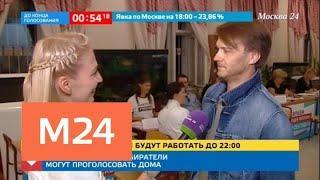 Голосование на выборах мэра Москвы продлится до 22:00 - Москва 24