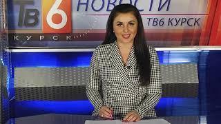 новости ТВ 6 Курск 17 10 2018