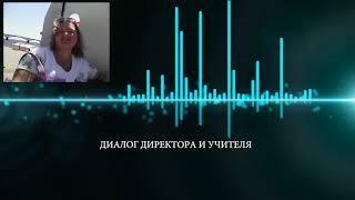 Директора саратовской школы обвинили в поборах