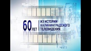 """60 лет Калининградскому ТВ. """"Шабановы"""""""