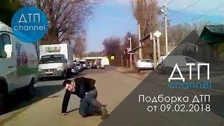 Подборка ДТП за 09.02.2018 год