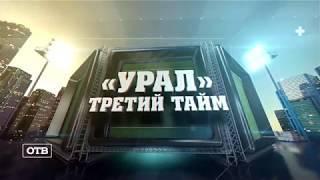 «Урал. Третий тайм»: выпуск от 7 августа 2018 года