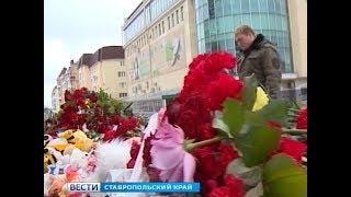 Ставрополье скорбит по жертвам трагедии в Керчи