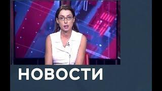Вечерние новости от 22.08.2018 с Лизой Каймин